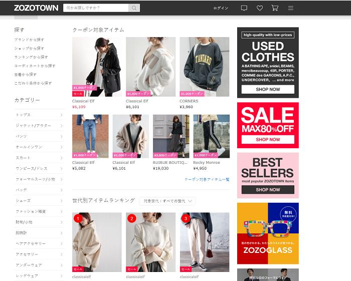 Japan online shopping websites-02