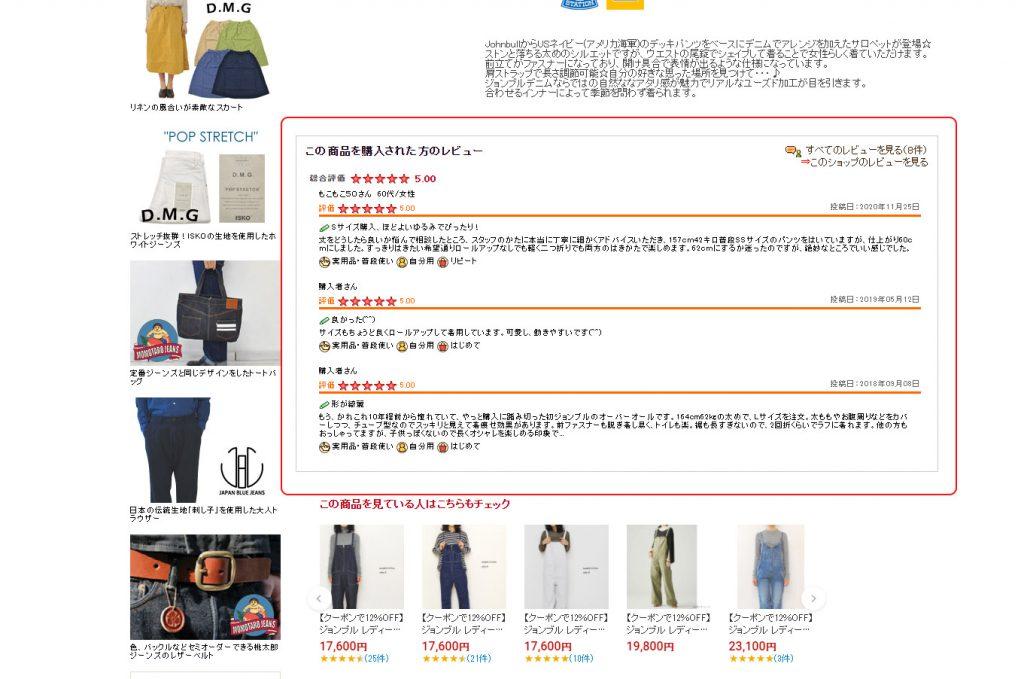 Những lưu ý khi mua hàng Rakuten Nhật Bản