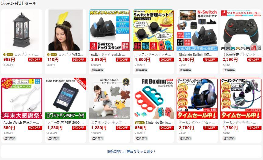 Tokupura giảm giá đến 50% hàng ngàn sản phẩm tại Yahoo Shopping