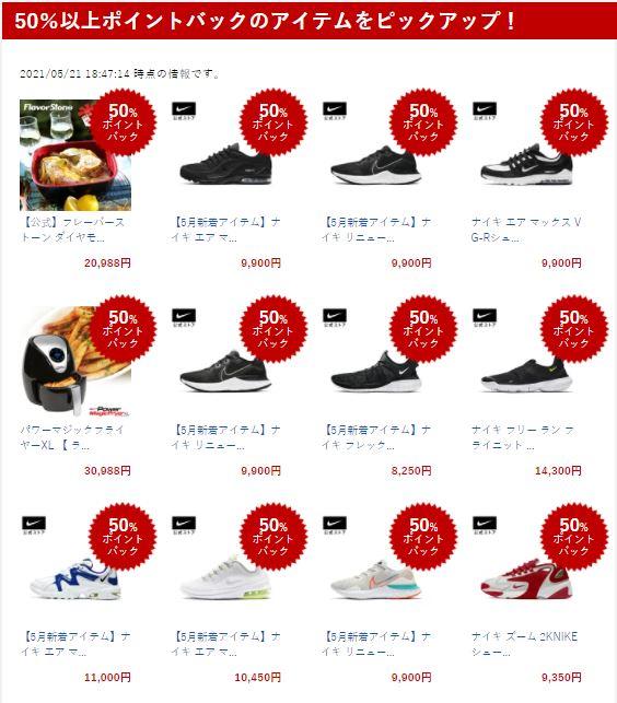 Nhanh tay chớp ngay ưu đãi 50% hàng ngàn sản phẩm trên Rakuten.