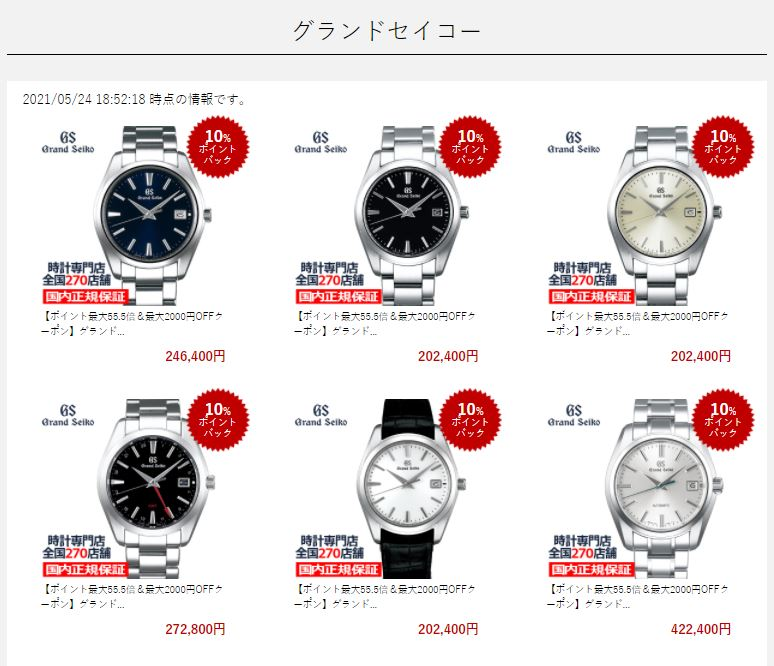 Đồng hồ Grand Seiko đồng loạt giảm 10% tại Rakuten