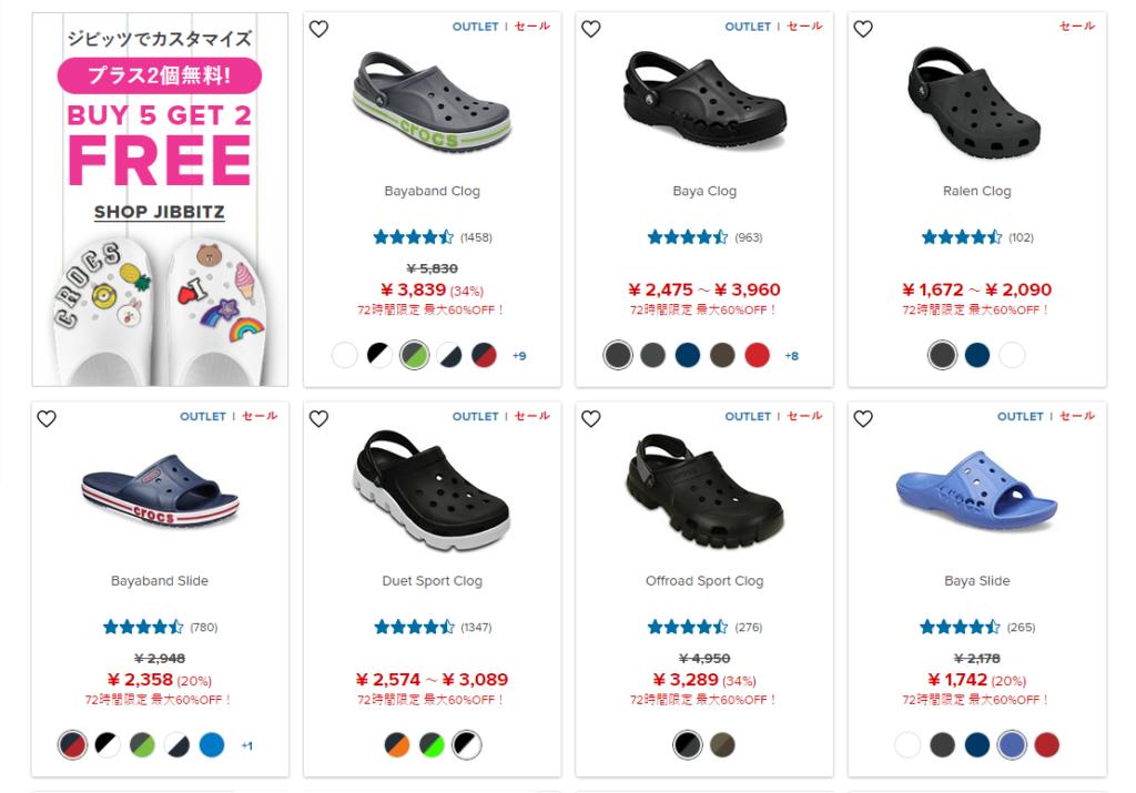 Crocs Flash Sale trong 72H - Giảm tới 60% toàn bộ sản phẩm